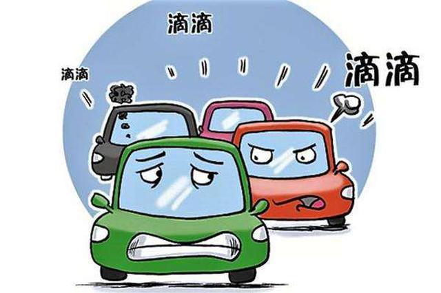 聚焦《天津市文明行为促进条例》:机动车违规鸣喇叭现象越来
