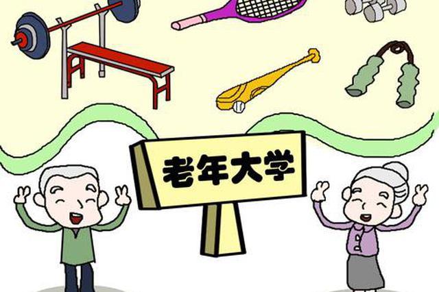 天津市老年人大学2019学年下学期招生方案确定