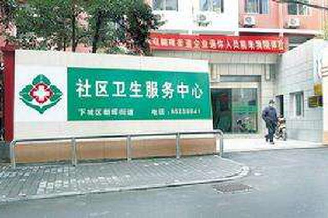 天津基层医疗卫生机构启动标准化全科门诊建设