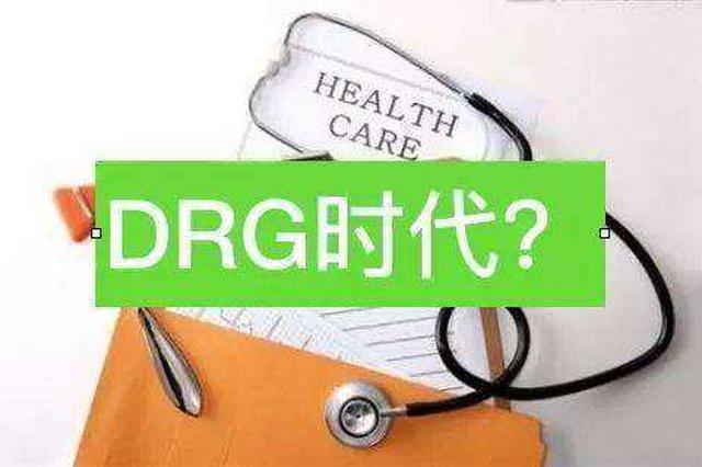 """天津医保支付步入""""DRG时代"""" 20家三级医院成首批试点"""