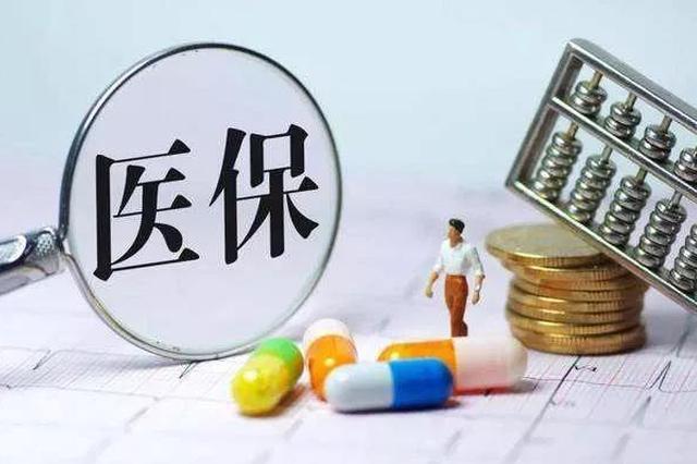 提高至45万 天津人这项医保待遇提高