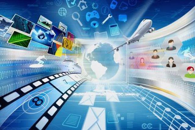2018年天津市软件和信息技术服务业同比增长20.7%