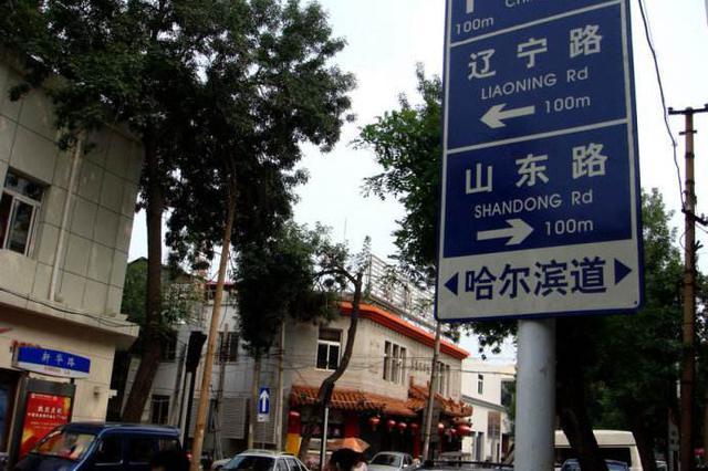 哈尔滨道部分禁行 市民注意出行