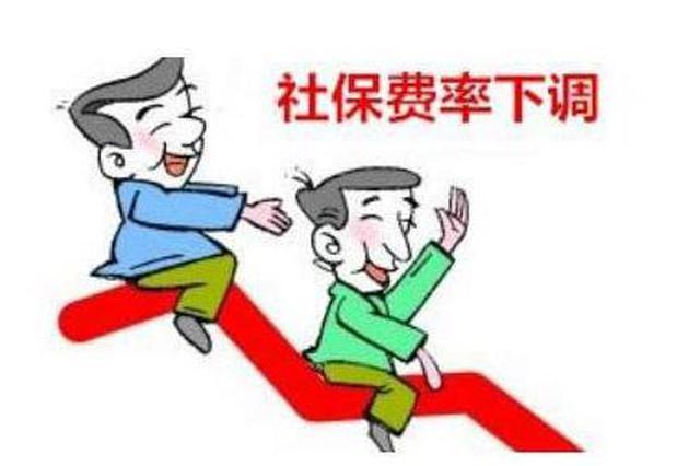 天津降低社保费率红利初显 5-12月预计为企业减负40亿