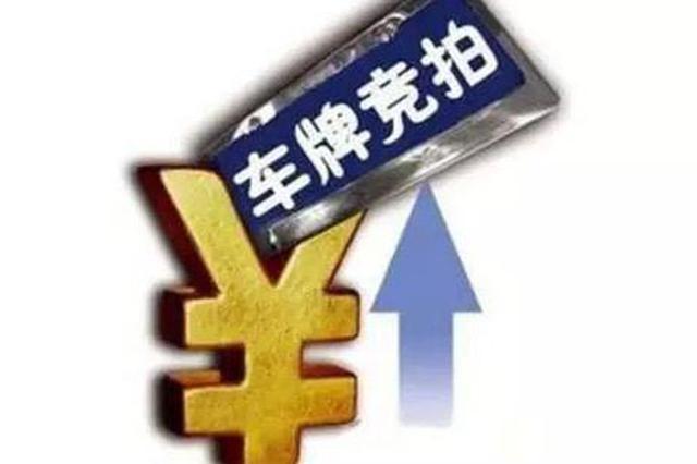 11月天津小客车竞价个人最低成交价小涨