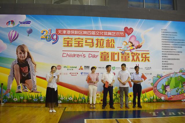 天津港保税区举行第四届文体艺术节宝宝马拉松大赛