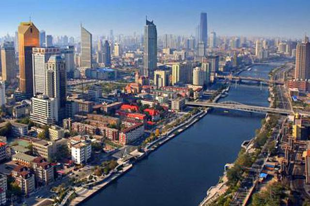 """天津""""十四五""""规划前期课题公开遴选研究机构"""