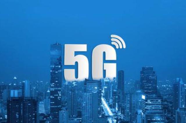 工信部将于近期发放5G商用牌照 我国进入5G商用元年
