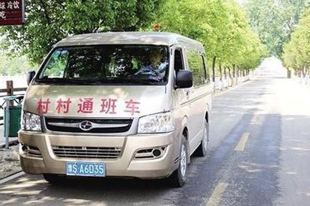 """天津""""村村通公交""""有望明年底实现"""