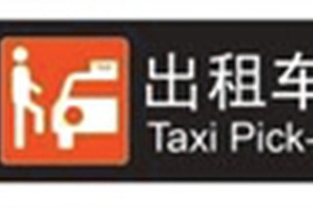 """天津客运枢纽标识穿上""""职业装""""(图)"""