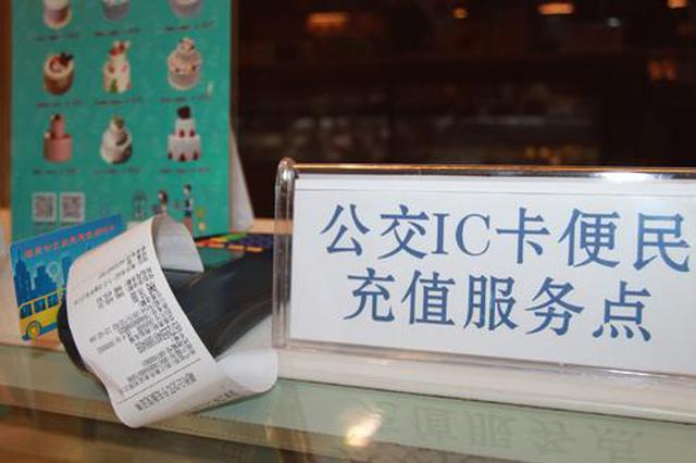 端午节假期公交IC卡充值网点调整营业时间