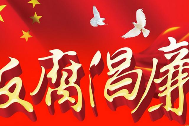 反腐:天津蓟州一干部被调查