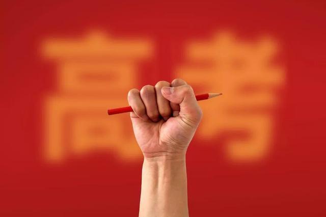 天津高考作文试题来了