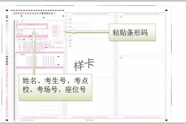 2019年天津中考答题规则来了