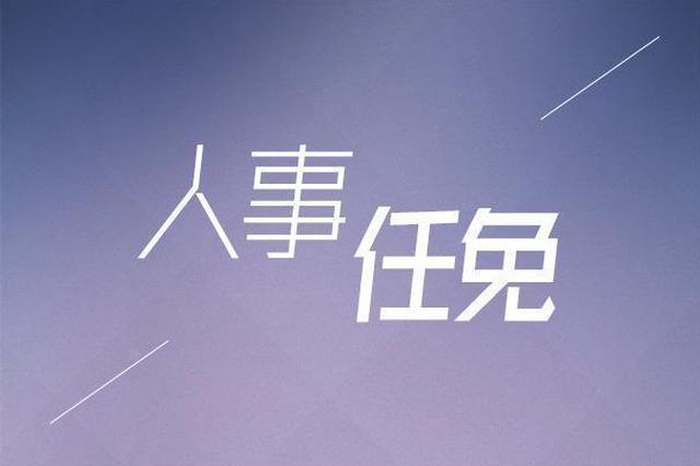 人事:天津市市管干部提任前公示