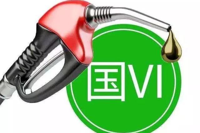 天津下月实施国六排放标准 国五车部分优惠三分之一