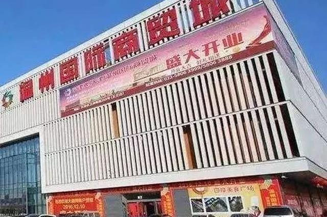 天津的批发市场即将迎来一波转型升级