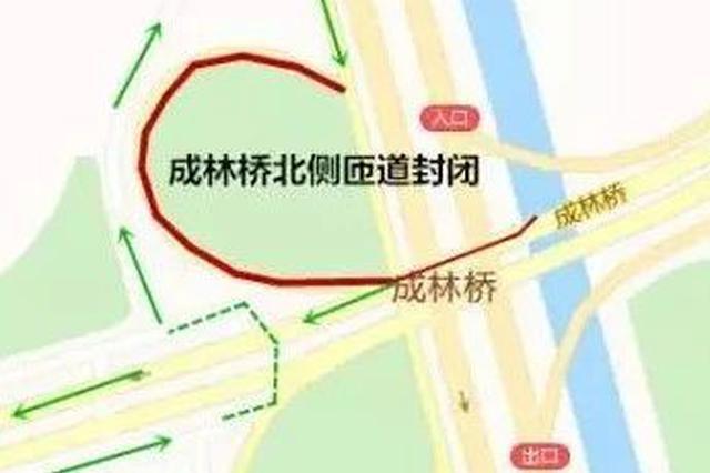 6月16日起成林桥主线局部道路及匝道交替封闭施工