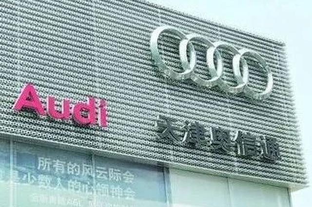 """天津市民贷款买奥迪 质疑被收""""金融服务费"""""""