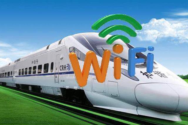 高铁WiFi融合5G 计划年底完成测试