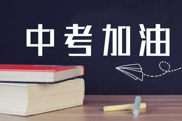 2019天津中考真题答案公布 一起来估分吧