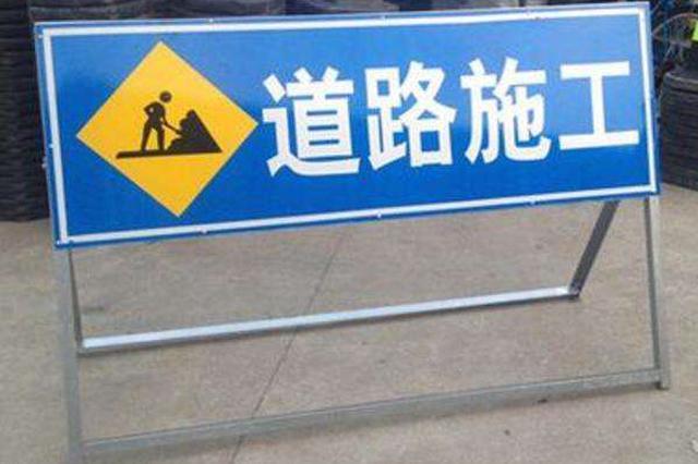 东丽跃进路18日起施工 局部路段半幅禁行
