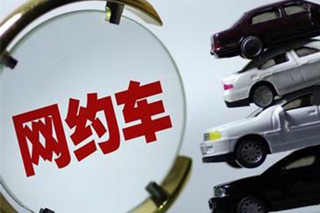 """天津市交通运输委集中约谈""""滴滴出行""""""""曹操专车""""等企业"""