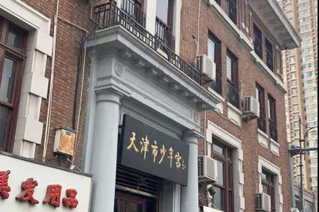 天津市少年宫要搬家了 新址在这儿 预计年底开放