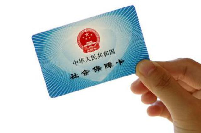 """天津社保卡将实现""""一卡多用 全国通用"""""""