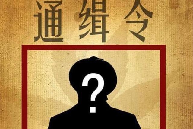 悬赏2万元!天津警方通缉这名在逃人员