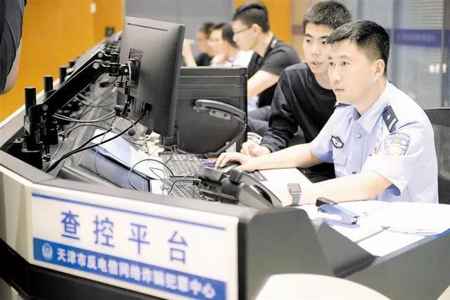 天津市公安局严打电信诈骗 4年破案2.23万起