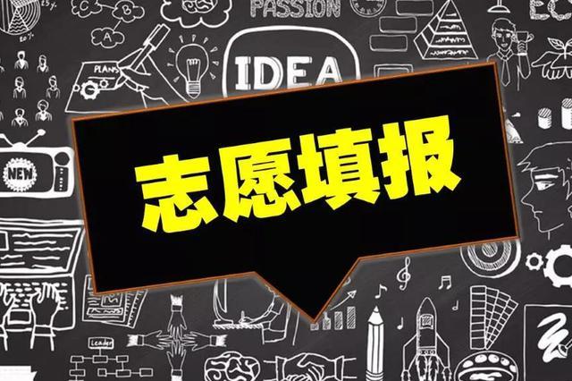 预告:天津各高校今年分数线多少?招办主任直播解答