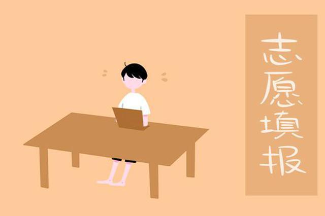 时间表来啦 25日天津开始填报高考志愿