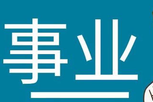 天津事业单位招聘582人 带编制