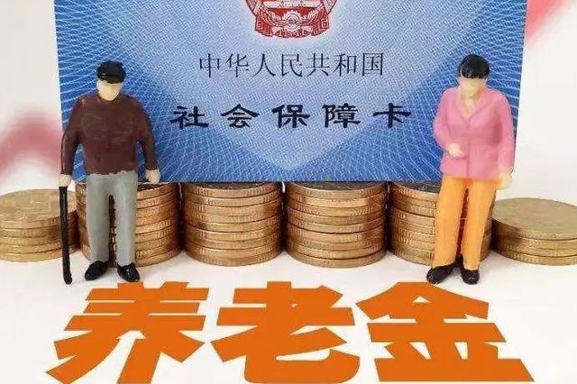 重磅!天津城乡居民养老保险征求意见