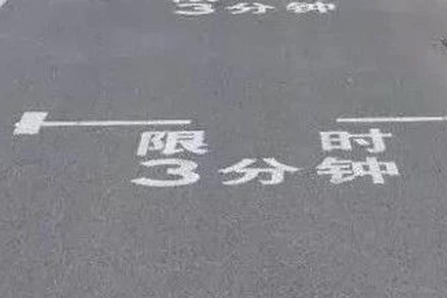 河西规划惠民停车位 预计新增免费限时停车泊位3030个