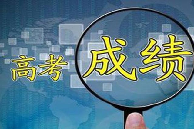 天津23日起可查高考成绩 24日可申请成绩复核