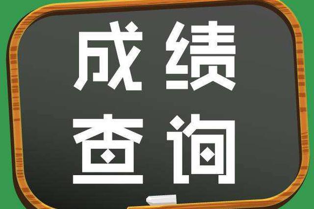 天津高考各学科平均成绩公布