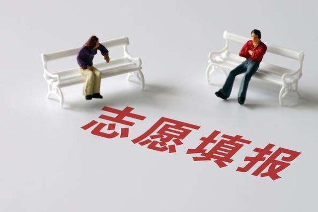 天津市高招办提醒考生注意填报志愿平行志愿的那些事儿