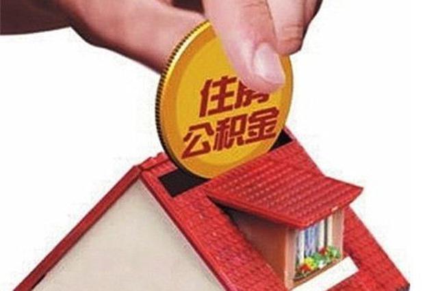 天津调整公积金缴存基数 下月起不得低于2050元