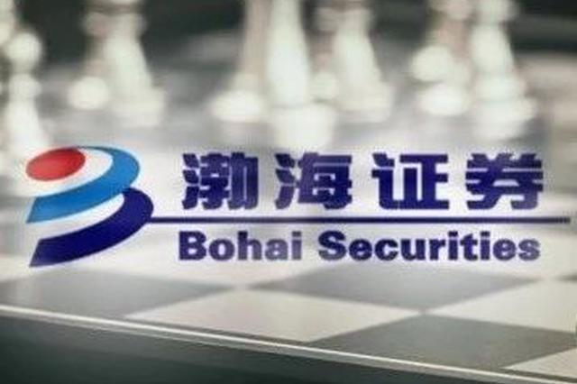 原天津地方金融监管局副局长拟任渤海证券董事长