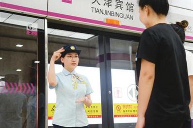 天津地铁为车站工作人员进行手语培训