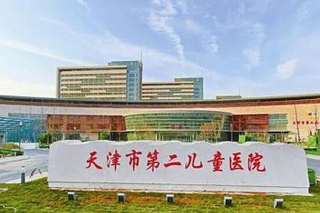 天津儿童医院开设24小时热线 咨询就医信息电话就搞定