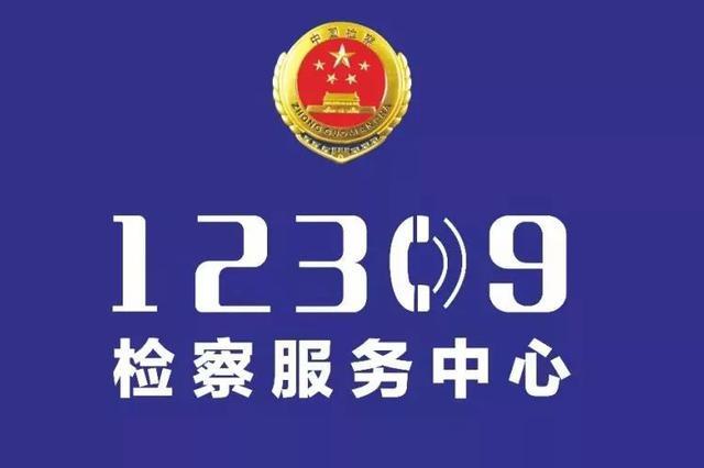 12309检察服务热线开通 可举报还可以法律咨询