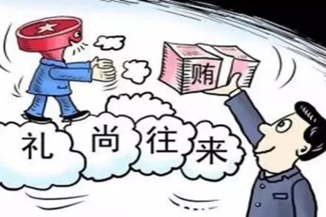 天津通报3起违反中央八项规定精神问题典型案例