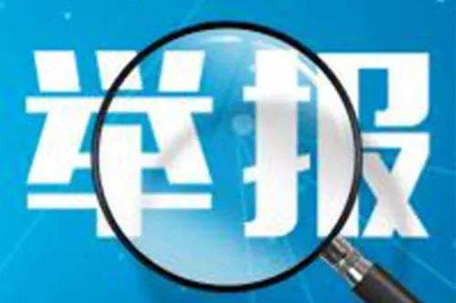 天津社保基金监督举报奖励办法出台 实名举报最高奖励20万