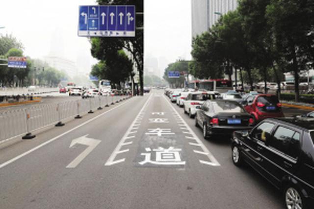 """天津市区首条""""可变车道""""亮相南京路 分时段变换"""