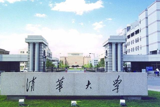 2019年清华大学在津招生数比原计划增一倍多