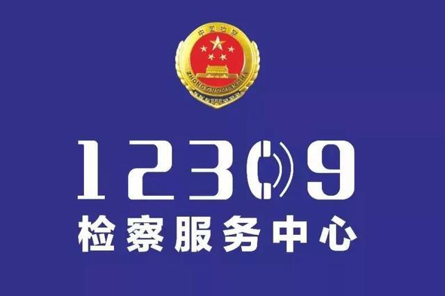 天津检察机关推出12309热线 举报控告只需拨个电话