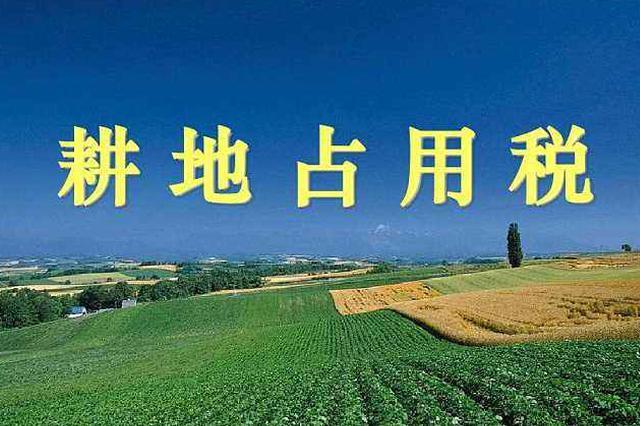 天津市人大常委会关于天津市耕地占用税具体适用税额的决定